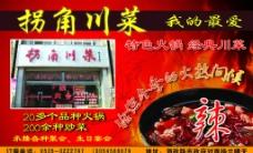 拐角川菜宣传单图片