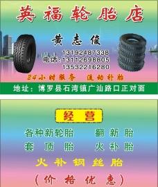 轮胎店图片