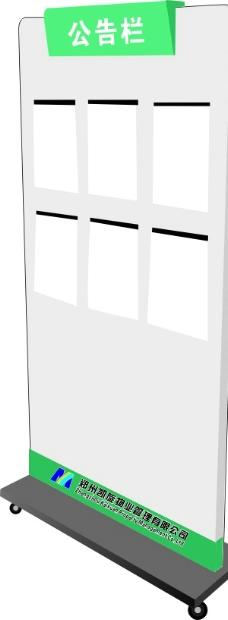大堂移动式公告栏图片