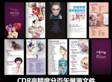 化妆造型美容护肤手册