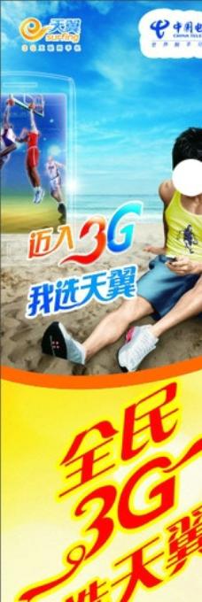 电信 天翼 3G手机图片