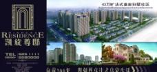 房地产围墙广告图片