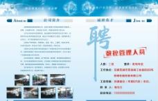 企业宣传册封面 招聘海报 宣传册图片