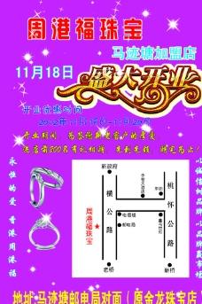 周港福珠宝单页图片