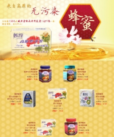 蜂蜜促销页面图片