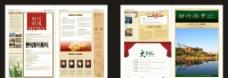 财信旅业内刊图片