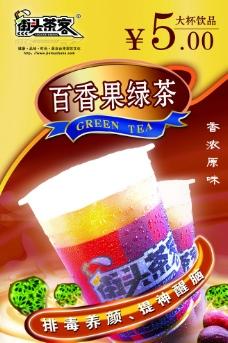 百香果绿茶?#35745;? style=