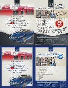 汽车装饰宣传单图片