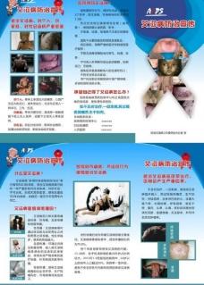 艾滋病防治图片