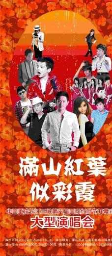 红叶节演唱会图片