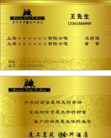 高档名片 酒店名片 精致名片 黄金名片 科技名片图片