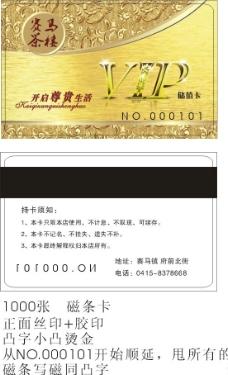赛马茶楼储值卡图片