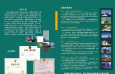 康辉旅行社 宣传单图片
