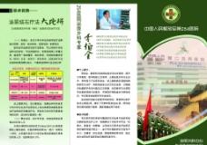 医院泌尿外科三折页设计图片