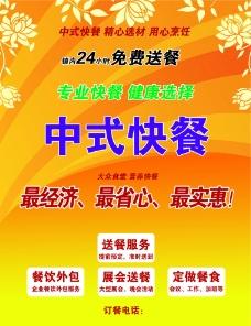 中式快餐 盛大开业图片