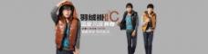羽绒褂广告图片