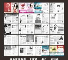 综合医疗杂志图片