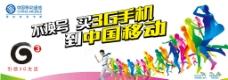 中国移动奔跑图片