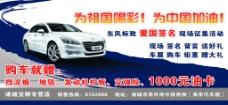 东风标致车展海报图片