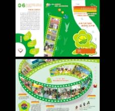 幼儿园单页 幼儿园三折页 幼儿园广告图片