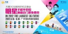 电信天翼3G互联网手机交易会展板图片