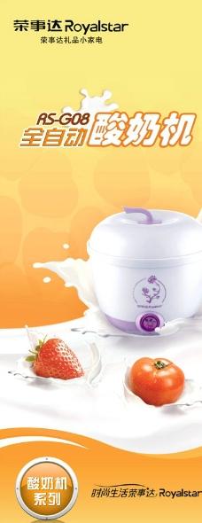 全自动酸奶机易拉宝图片