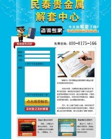 专题页面图片