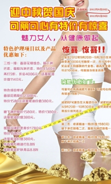 可丽可心中秋国庆双节活动海报图片