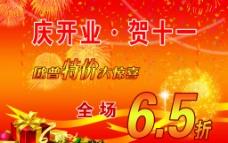 国庆节 十一双庆图片