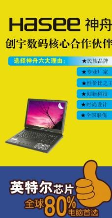神舟电脑LOGO 神舟电脑广告图图片