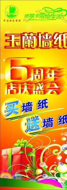 玉兰墙纸标志图片免费下载,玉兰墙纸标志设计素材大全