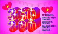 360海报图片