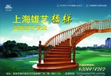 ?#30340;?楼梯广告图片