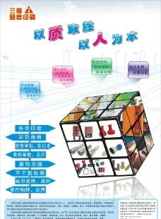 产品展示海报图片