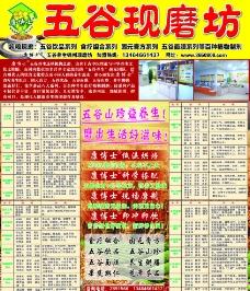 五谷现磨坊宣传单图片