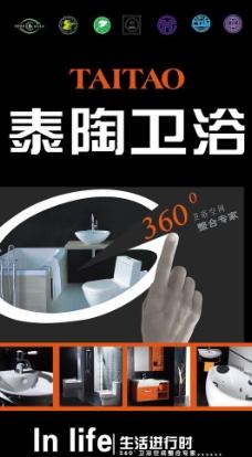 泰陶卫浴海报图片