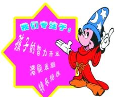 幼儿园源文件广告牌图片