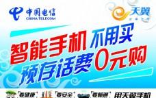 中国电信单页
