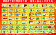 药店 宣传单页 dm图片