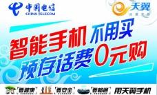 中国电信单页图片