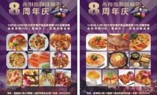 美食宣传彩页图片