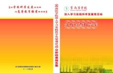 科学发展观封面图片