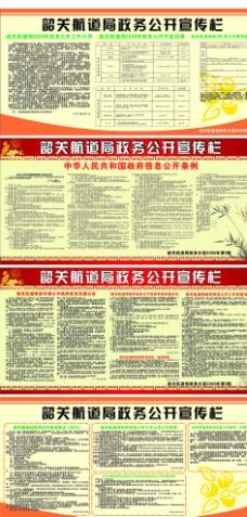 韶关航道局政务公开栏2008稿图片