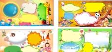 幼儿园空白矢量框图片