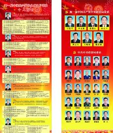 中央政治局常委个人简介图片