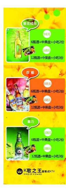 超市啤酒海报图片