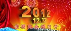 2012喜庆图片