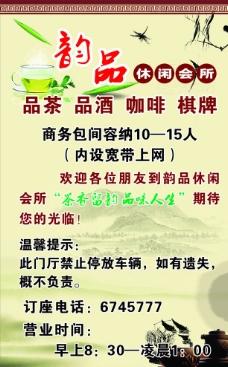 茶馆门厅海报图片