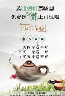 茶叶 宣传单图片