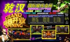 乾汉国际娱乐会所KTV宣传单图片